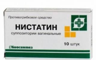 Нистатин при беременности 3 триместр