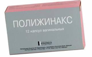 Полижинакс свечи инструкция по применению при беременности